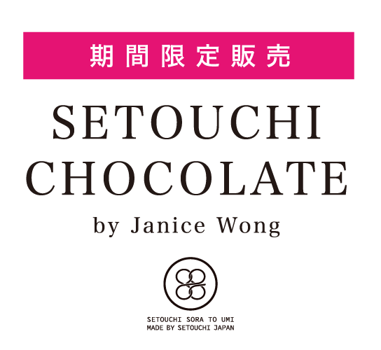 期間限定販売 SETOUCHI CHOCOLATE by Janice Wong